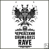 ВЕЧНЫЙ Черкасский drum-n-bass rave